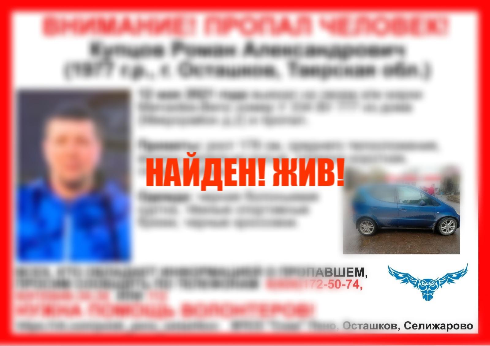 В Тверской области завершились поиски мужчины, который разыскивался с 12 мая