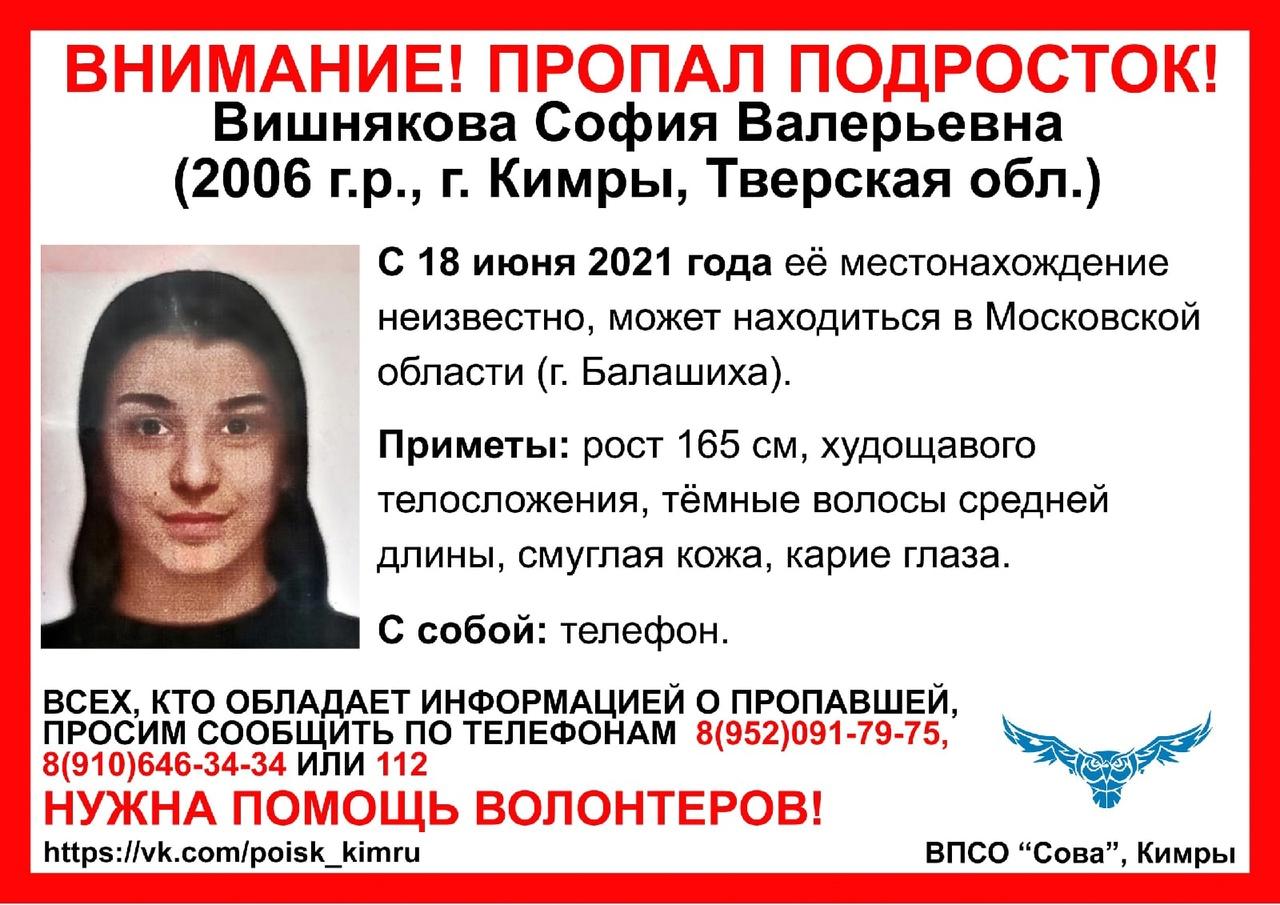 Почти две недели не возвращается домой 15-летняя жительница Кимр