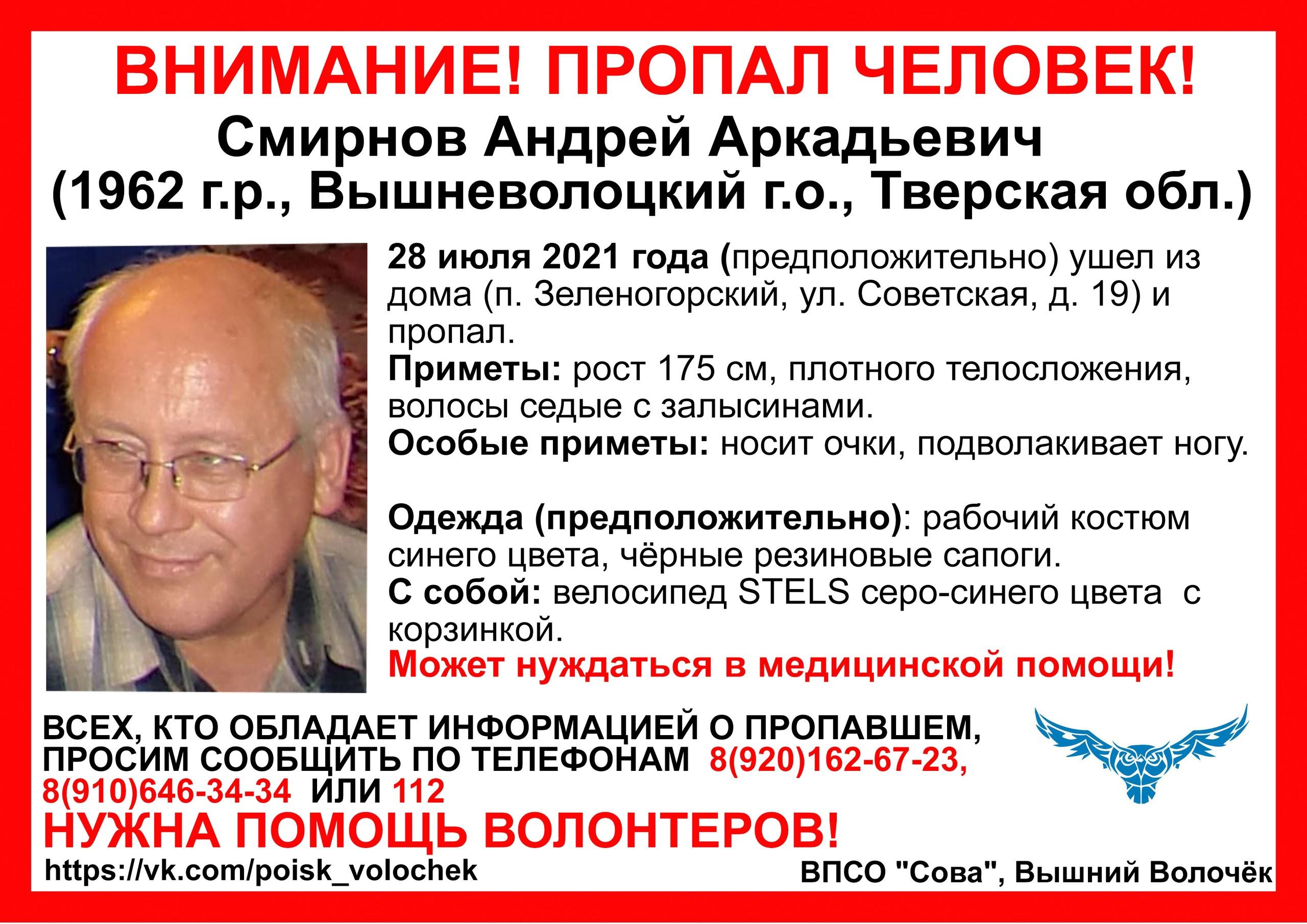 В Тверской области пропал мужчина, который может нуждаться в медпомощи