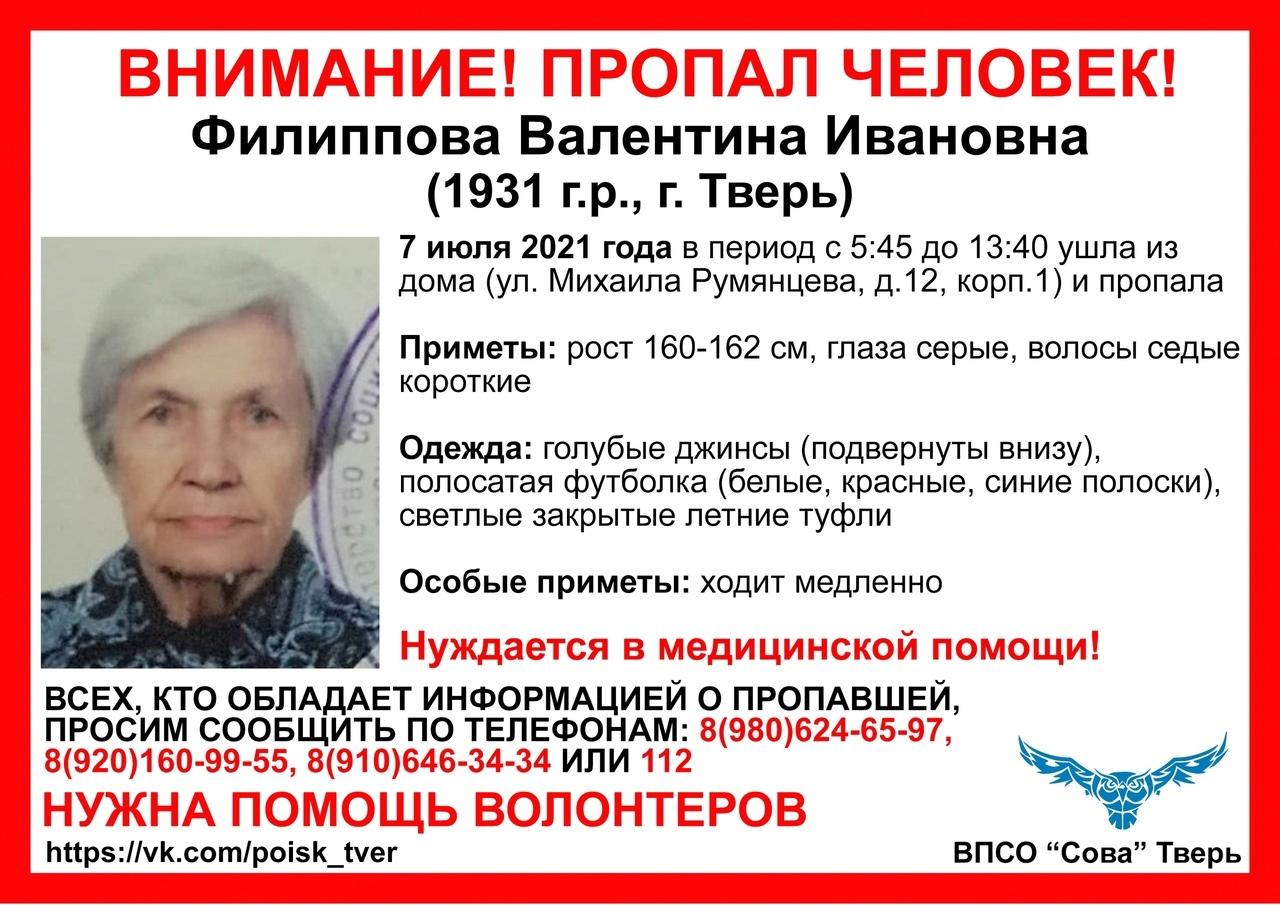 В Твери с 7 июля разыскивается пенсионерка