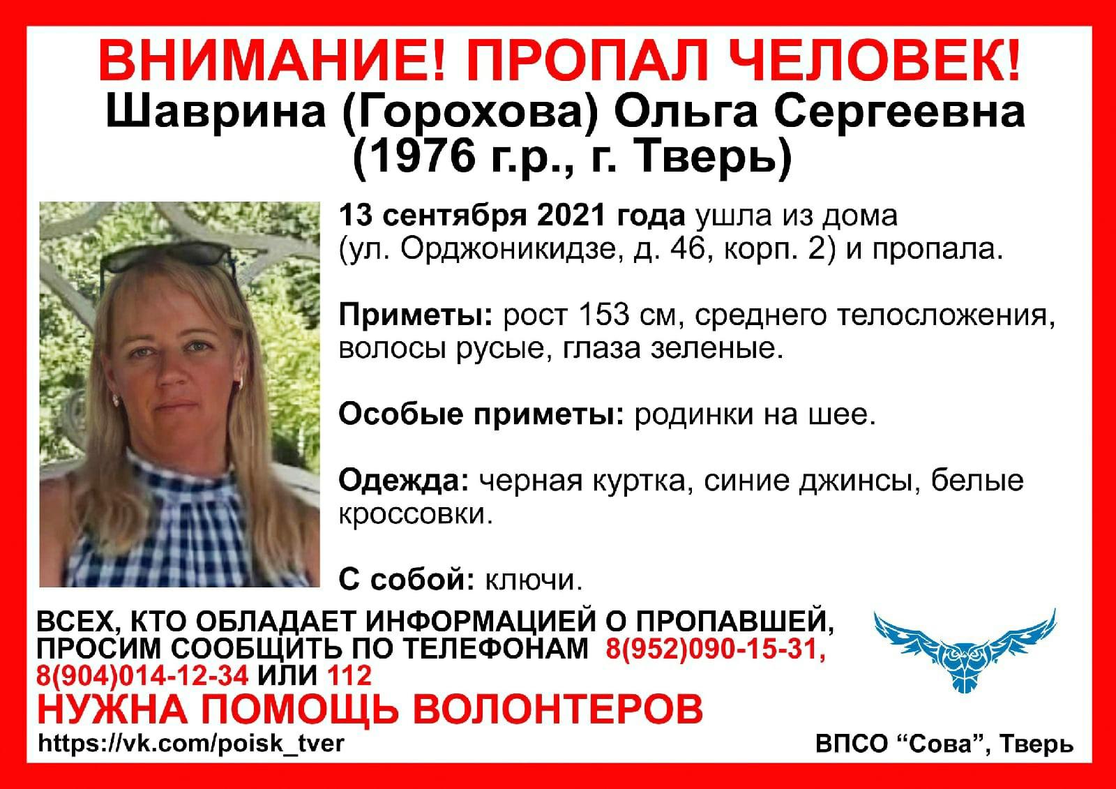 В Твери почти неделю ищут 45-летнюю женщину