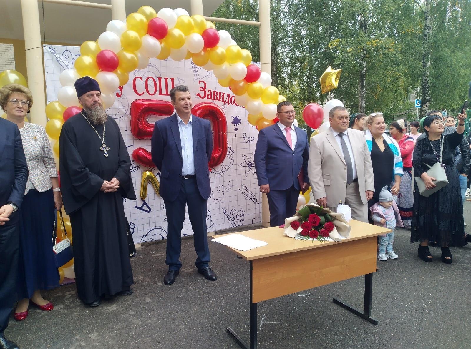 Школа села Завидово Конаковского района отметила полувековой юбилей