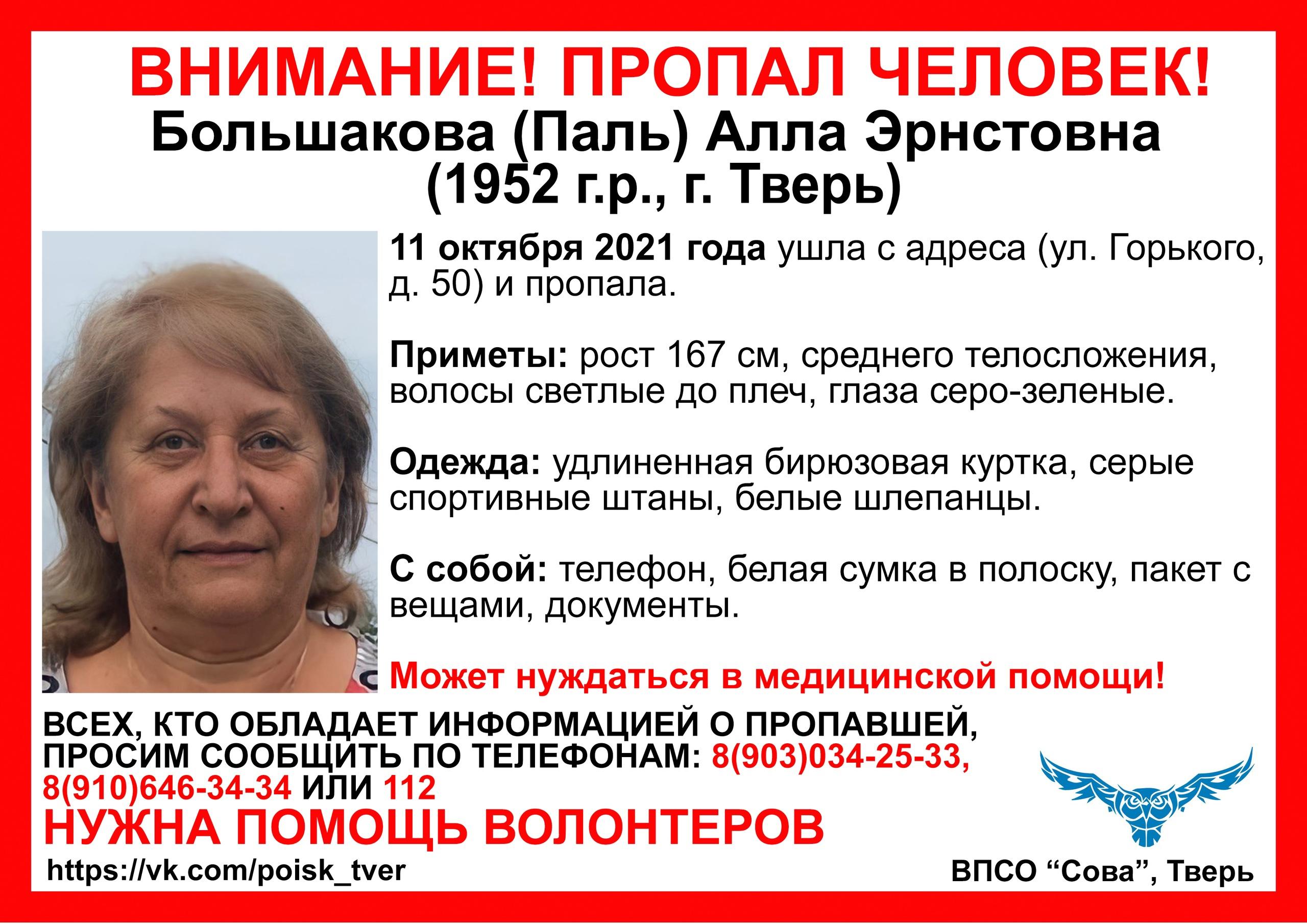 В Твери пропала пожилая женщина