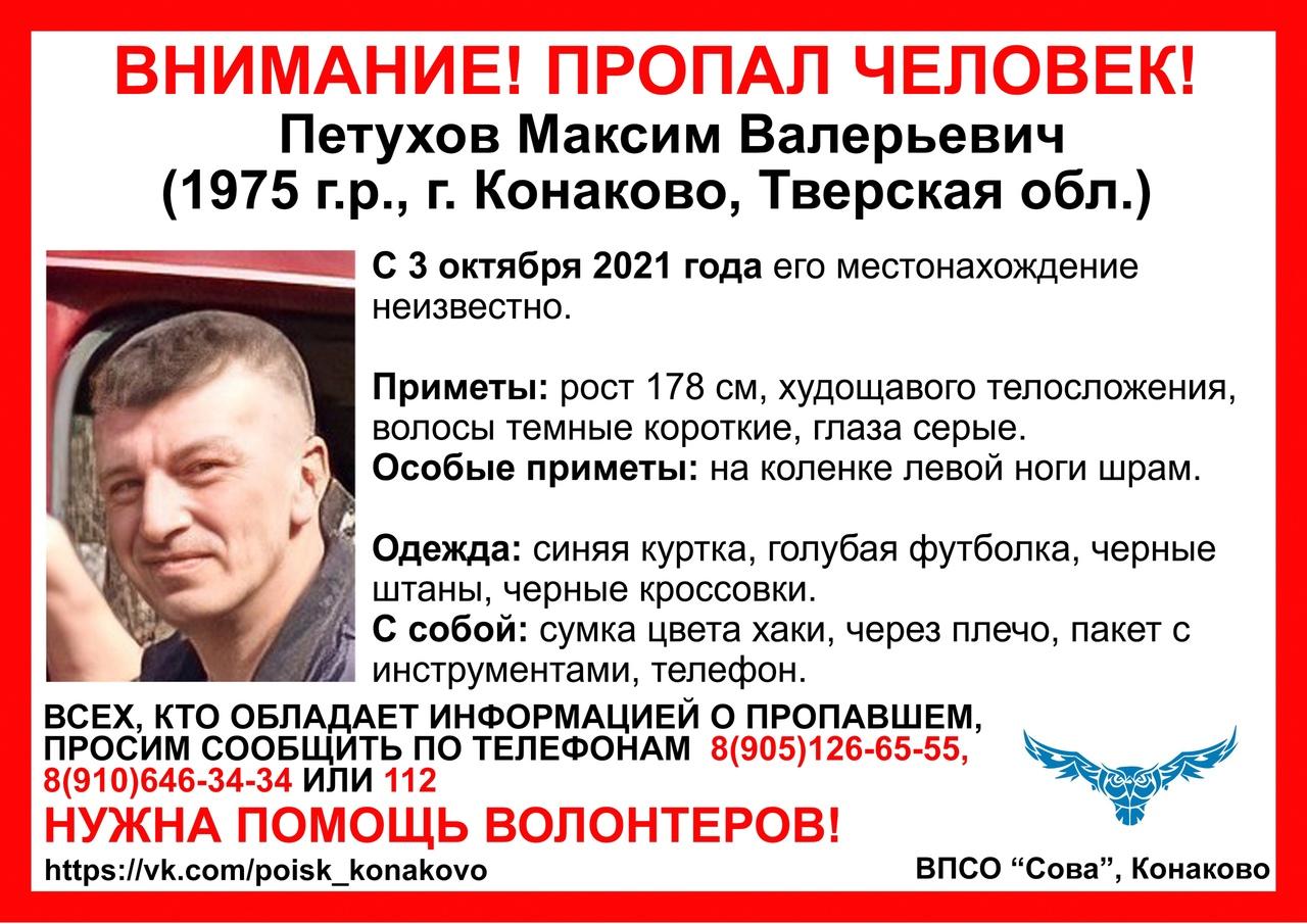 В Тверской области десять дней ищут мужчину со шрамом на ноге